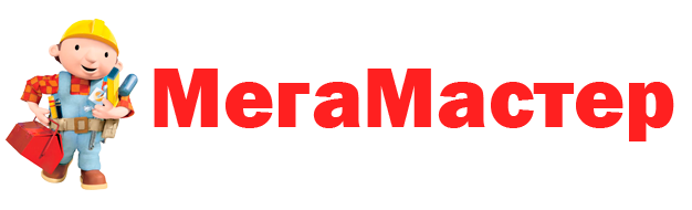 МегаМастер - служба бытового сервиса